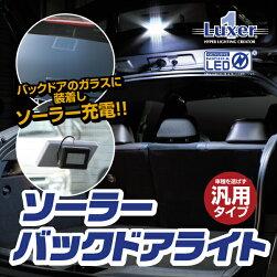 今ならP3倍!新発売日亜製超高輝度LED使用Luxer1ソーラーバックドアライトソーラー充電角度でライトオン!