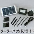 日亜製超高輝度LED使用Luxer1ソーラーバックドアライトソーラー充電角度でライトオン!