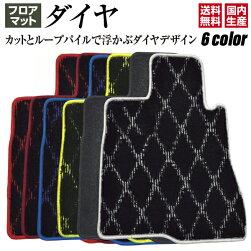 ヴェゼルRUH25/12〜【フロアマット】ダイヤタイプ1台分セット