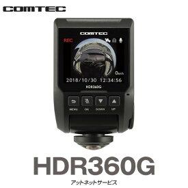HDR360G/HDR-360G コムテック ドライブレコーダー 360度全方向対応 340万画素 ノイズ対応 夜間画像補正 LED信号対応 専用microSD(16GB)付Gセンサー GPS 12/24V対応 日本製 COMTEC 在庫有