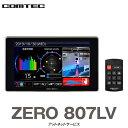 ZERO 807LV コムテック レーザー光対応レーダー探知機 新型レーザー式オービス対応 レーザー取締共有システム搭載 デ…