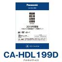 CA-HDL199D パナソニック Panasonic ストラーダ カーナビ 地図更新ソフト 2019年度版/在庫有