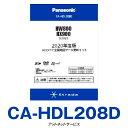 CA-HDL208D パナソニック Panasonic ストラーダ カーナビ HDDナビ全国地図データ更新キット 2020年度版 在庫有