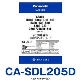 CA-SDL205D パナソニック Panasonic ストラーダ SDHCメモリーカード ナビ 地図更新ソフト 2020年度版 在庫有