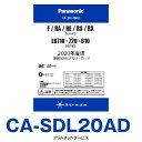 CA-SDL20AD パナソニック Panasonic ストラーダ カーナビ 地図更新ソフト 2020年度版 在庫有