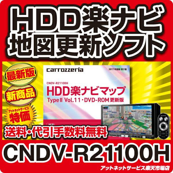 パイオニア カロッツェリア HDD 楽ナビ カーナビ 地図更新ソフト CNDV-R21100H /在庫有
