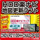□カロッツェリア 楽ナビ 地図更新ソフト オービスセット品◆CNDV-R21100H+CNAD-OP18II