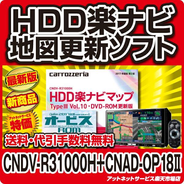 □カロッツェリア 楽ナビ 地図更新ソフト オービスセット品◆ CNDV-R31000H+CNAD-OP18II /在庫有