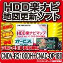 □カロッツェリア 楽ナビ 地図更新ソフト オービスセット品◆CNDV-R31000H+CNAD-OP18II