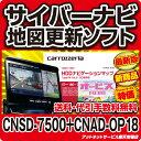●カロッツェリア サイバーナビ 更新ソフト オービスセット品◆CNSD-7500+CNAD-OP18