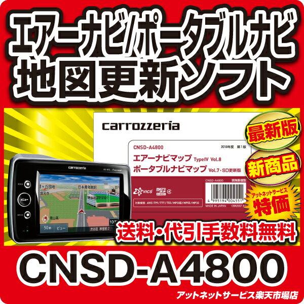 パイオニア カロッツェリア エアーナビ/ポータブルナビマップ カーナビ 地図更新ソフト CNSD-A4800 /在庫有