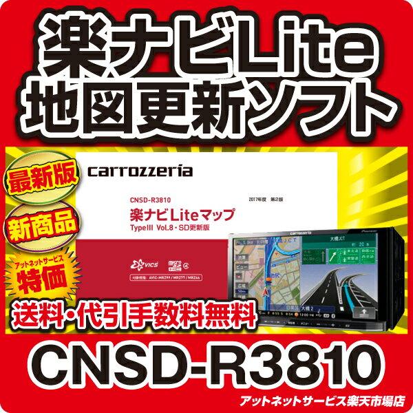パイオニア カロッツェリア 楽ナビLite カーナビ 地図更新ソフト CNSD-R3810 /在庫有