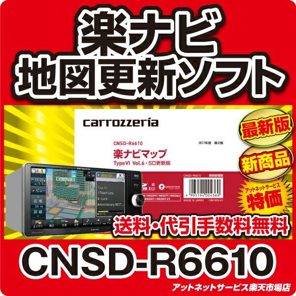 パイオニア カロッツェリア楽ナビ カーナビ 地図更新ソフト CNSD-R6610