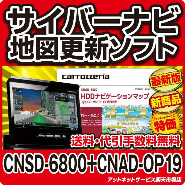 ▽カロッツェリア サイバーナビ 地図更新ソフト オービスセット品◆CNSD-6800+CNAD-OP19 /在庫有