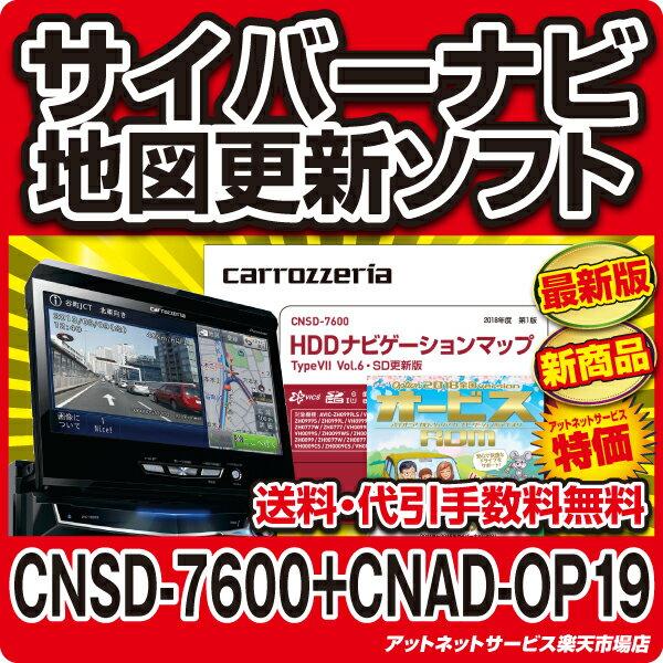 ▽カロッツェリア サイバーナビ 地図更新ソフト オービスセット品◆CNSD-7600+CNAD-OP19 /在庫有