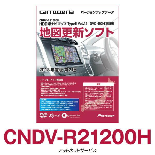 パイオニア カロッツェリア HDD 楽ナビ カーナビ 地図更新ソフト CNDV-R21200H/在庫有