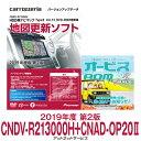 カロッツェリア HDD楽ナビ 地図更新ソフト オービスセット品 CNDV-R21300H+CNAD-OP20II 在庫有
