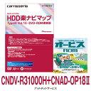 □カロッツェリア 楽ナビ 地図更新ソフト オービスセット品◆ CNDV-R31000H+CNAD-OP18II