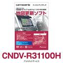 パイオニア カロッツェリア HDD 楽ナビ カーナビ 地図更新ソフト CNDV-R31100H/在庫有