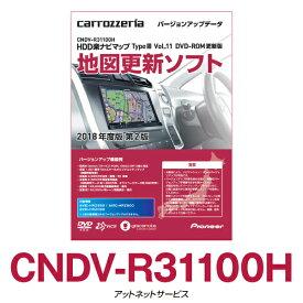 パイオニア カロッツェリア HDD 楽ナビ カーナビ 地図更新ソフト CNDV-R31100H