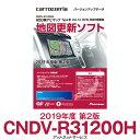 パイオニア カロッツェリア HDD 楽ナビ カーナビ 地図更新ソフト CNDV-R31200H