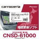 CNSD-61000 パイオニア カロッツェリア サイバーナビ用地図更新ソフト HDDナビゲーションマップ TypeVI Vol.10・SD更…