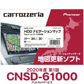 CNSD-61000 パイオニア カロッツェリア サイバーナビ用地図更新ソフト HDDナビゲーションマップ TypeVI Vol.10・SD更新版