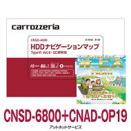 ▽カロッツェリアサイバーナビ地図更新ソフトオービスセット品◆CNSD-6800+CNAD-OP19