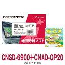 カロッツェリア サイバーナビ 地図更新ソフト オービスセット品 CNSD-6900+CNAD-OP20