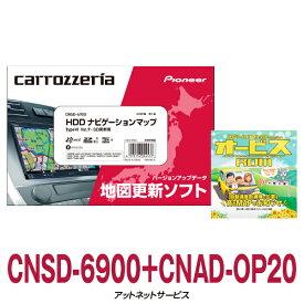 カロッツェリア サイバーナビ 地図更新ソフト オービスセット品 CNSD-6900+CNAD-OP20/在庫有