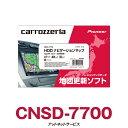 パイオニア カロッツェリア サイバーナビ カーナビ 地図更新ソフト CNSD-7700