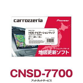 パイオニア カロッツェリア サイバーナビ カーナビ 地図更新ソフト CNSD-7700/在庫有