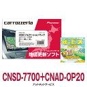 カロッツェリア サイバーナビ 地図更新ソフト オービスセット品 CNSD-7700+CNAD-OP20