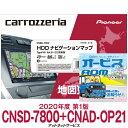 CNSD-7800+CNAD-OP21 パイオニア カロッツェリア サイバーナビ用地図更新ソフト HDDナビゲーションマップ TypeVII Vol…
