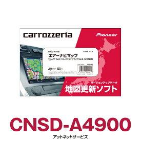 パイオニア カロッツェリア エアーナビ/ポータブルナビマップ カーナビ 地図更新ソフト CNSD-A4900/在庫有