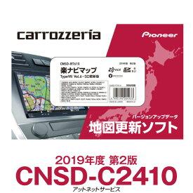 パイオニア カロッツェリア サイバーナビ カーナビ 地図更新ソフト CNSD-C2410 在庫有