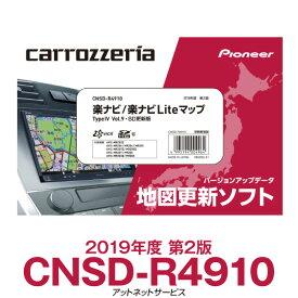パイオニア カロッツェリア 楽ナビ/楽ナビLite カーナビ 地図更新ソフト CNSD-R4910 在庫有