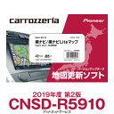 パイオニア カロッツェリア 楽ナビ/楽ナビLite カーナビ 地図更新ソフト CNSD-R5910 在庫有