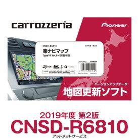 パイオニア カロッツェリア 楽ナビ カーナビ 地図更新ソフト CNSD-R6810 在庫有