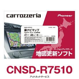 パイオニア カロッツェリア 楽ナビ カーナビ 地図更新ソフト CNSD-R7510