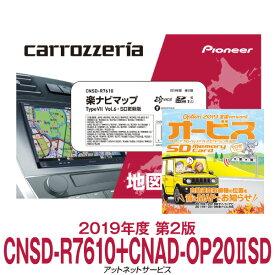 カロッツェリア 楽ナビ 地図更新ソフト オービスセット品 CNSD-R7610+CNAD-OP20IISD 在庫有