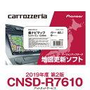 パイオニア カロッツェリア 楽ナビ カーナビ 地図更新ソフト CNSD-R7610 在庫有