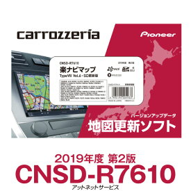 パイオニア カロッツェリア 楽ナビ カーナビ 地図更新ソフト CNSD-R7610