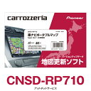 パイオニア カロッツェリア 楽ナビ ポータブル カーナビ 地図更新ソフト CNSD-RP710/在庫有