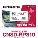 パイオニア カロッツェリア 楽ナビ ポータブル カーナビ 地図更新ソフト CNSD-RP810 在庫有