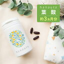 【送料無料】hanauta 葉酸 サプリ(モノグルタミン酸型葉酸 / オメガ−3配合 / 3ヶ月分 / 厚生労働省推奨量配合 / はな…