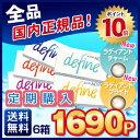 【定期購入】【送料無料】ワンデーアキュビューディファインモイスト 6箱(アキュビュー / ディファイン / モイスト /…