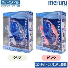 【送料無料】meruru(メルル)コンタクトレンズ付け外し器具 / クリア ピンク / メディトレック【ポイント10倍】