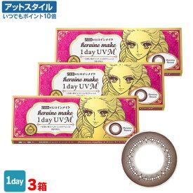 【送料無料】【YM】ヒロインメイク ワンデーUV M 10枚入り 3箱セット【ポイント10倍】