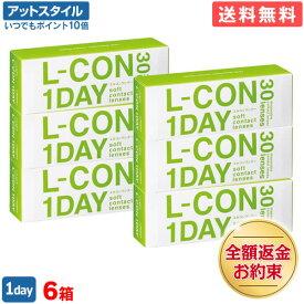 【送料無料】エルコンワンデー 6箱セット 30枚入 コンタクトレンズ 1日使い捨て ( シンシア エルコン ワンデー L-CON 1DAY LCON )【ポイント10倍】